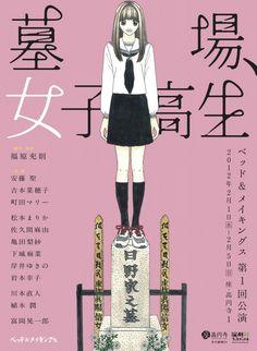 Graveyard Schoolgirl