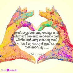 54 Best malayalam words images in 2018 | Malayalam quotes