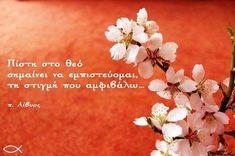 Π.ΛΙΒΥΟΣ Picture Quotes, Greece, Faith, Floral, Flowers, Plants, Pictures, Life, Greece Country