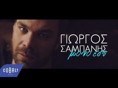 YouTube Cobalt, Greek Music, Me Me Me Song, My Music, Youtube, Dance, Songs, Thoughts, Motivation