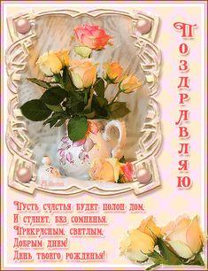 С Днем рождения открытки со стихами 23 - clipartis Jimdo-Page! Скачать бесплатно фото, картинки, обои, рисунки, иконки, клипарты, шаблоны, открытки, анимашки, рамки, орнаменты, бэкграунды