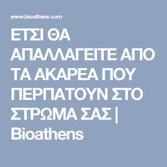 ΕΤΣΙ ΘΑ ΑΠΑΛΛΑΓΕΙΤΕ ΑΠΟ ΤΑ ΑΚΑΡΕΑ ΠΟΥ ΠΕΡΠΑΤΟΥΝ ΣΤΟ ΣΤΡΩΜΑ ΣΑΣ | Bioathens