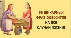 Гениально! Теперь я знаю, как надо отвечать… ))) Russian Humor, Funny Expressions, Creepypasta Characters, Daily Wisdom, Believe In Magic, Jokes Quotes, Funny Stories, People Quotes, Man Humor