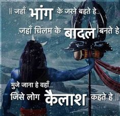 lord shiva status for whatsapp Aghori Shiva, Rudra Shiva, Mahakal Shiva, Shiva Statue, Lord Shiva Hd Wallpaper, Lord Krishna Wallpapers, Angry Lord Shiva, Bff Quotes Funny, Qoutes