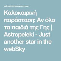 Καλοκαιρινή παράσταση: Αν όλα τα παιδιά της Γης | Astropeleki - Just another star in the webSky Theatre Plays, School Play, Diy For Kids, Kindergarten, Songs, Teaching, Activities, Education, Drama