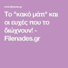 """Το """"κακό μάτι"""" και οι ευχές που το διώχνουν! - Filenades.gr Orthodox Prayers, Booties Crochet, Greek Quotes, Beauty Secrets, Health And Beauty, Wise Words, Helpful Hints, Life Is Good, Religion"""