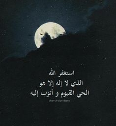 "Astaghfirullah Dua on Moon and Clouds Animation ""أستغفر الله الذي لا إله إلا هو الحي القيوم وأتوب إليه"" ""I pray to God for forgiveness, the One other than Whom there is no deity, the Eternal Guardian,..."
