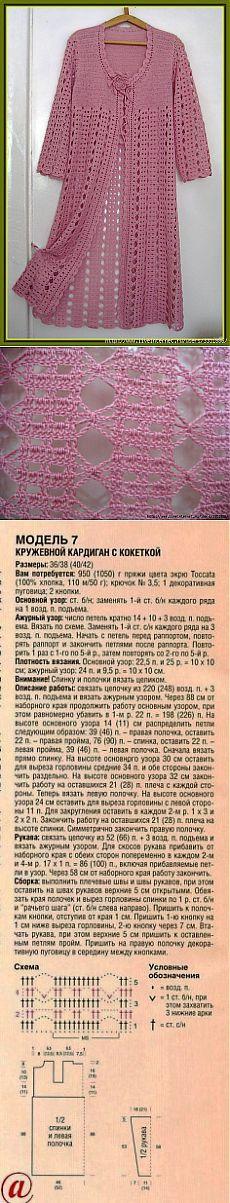 кардиган нежно розовый от Мариши К..