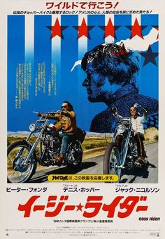 Easy Rider (Japanese Poster) x Easy Rider, Jack Nicholson, Cool Posters, Film Posters, Theatre Posters, John Wayne, Poster Home, Biker Movies, Harley Davidson