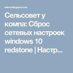 Сельсовет у компа: Сброс сетевых настроек windows 10 redstone   Настр...