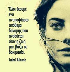 Όλοι... All of us- We all have an unsuspecting force that emerges when life puts us to the test.