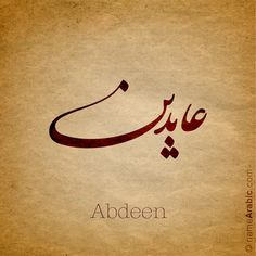 #Abdeen #Arabic #Calligraphy #Design #Islamic #Art #Ink #Inked #name #tattoo Find your name at: namearabic.com