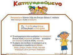 ΚΑΤΗΓΟΡΟΥΜΕΝΟ School Staff, Back To School, Learn Greek, Class Door, Greek Language, Teaching Methods, Kids Corner, Infant Activities, Learn English