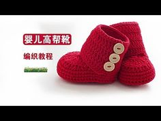 How to Crochet Baby Shoes:Baby high-top boots 1/3 - YouTube