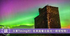 说起看北极光,很多人第一时间都会想到要去芬兰、冰岛或者是美国的阿拉�