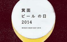 箕面ビールの日 2014   graf