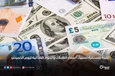 ما تزال الليرة السورية تحافظ على وضعها اليوم الخميس مبدية استقرارا نسبيا أمام باقي العملات في حين واصل سعر الذهب تراجعا. ووصل سعر الدولار الأمريكي الواحد في مدينة #دمشق إلى 538 ليرة شراء و540 مبيع والليرة التركية 173 شراء و175 مبيع وسجل اليورو سعر 596 مبيع 591 شراء والدينار الأردني 754 شراء و761مبيع. وفي مدينة #حلب سجل سعر الدولار 536 ليرة شراء و538 مبيع والليرة التركية 173 شراء و174 مبيع وسجل اليورو سعر 589 شراء 593 مبيع والدينار الأردني 751 شراء و759 مبيع. وسجل الذهب ارتفاعا بمقدار 50 ل.س…