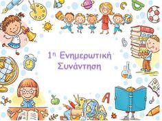 Νηπιαγωγός για πάντα....: Παρουσίαση για την 1η Συνάντηση με τους Γονείς 1st Day Of School, Back To School, Classroom Organization, Projects To Try, Teacher, Education, Comics, Kids, Parents