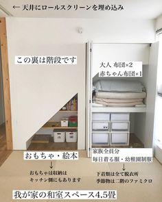 """@um.rph on Instagram: """"\和室収納/ ・ 我が家は階段下を有効活用して、和室収納にしています! ・ これまた 自分で絵を描いて 「こんな感じにしてください!」といったら そのまんま完成😂🙌笑 ・ 基本的に1階で生活出来るように、毎日の着替えは こちらに全て収納(服の量も必要最低限) ・ 旦那さんの…"""" Instagram"""