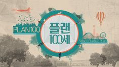 SBS CNBC 'Plan 100' Opening Title Title Sequence, Inspirational Videos, Motion Design, Motion Graphics, The 100, How To Plan, Graduation Project, Logo, Contents