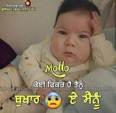 Cute Funny Quotes, Funny Picture Quotes, Love Me Quotes, Fun Quotes, Punjabi Funny Quotes, Punjabi Love Quotes, Little Sister Quotes, Jokes Pics, Funny Jokes