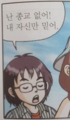 Korean Writing, Korean Lessons, Korean Quotes, Korean Words, Super Funny, Cute Pictures, Haha, Character Design, Geek Stuff
