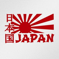 Jdm Stickers, Bumper Stickers, Car Decals, Vinyl Decals, Jdm Logo, Rising Sun Flag, Japanese Sports Cars, Japanese Graphic Design, Japan Cars