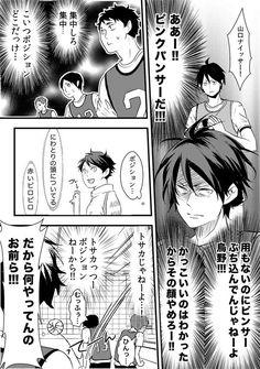 Haikyuu 3, Haikyuu Ships, Kuroo, Kenma, Karasuno, Cartoon Images, Geek Stuff, Fan Art, Comics