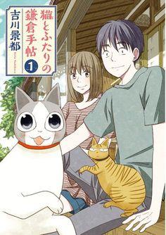 猫とふたりの鎌倉手帖 1 (BUNCH COMICS)   吉川 景都 http://www.amazon.co.jp/dp/4107718158/ref=cm_sw_r_pi_dp_.8fxvb1PFRT8W