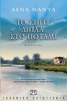 A beautiful book about five sisters lives and their strong bond to their roots and to eachother.by Greek writer Lena Manta. I Love Books, Good Books, Books To Read, My Books, Get Reading, Preschool Education, Literature Books, Book Quotes, Happy Life