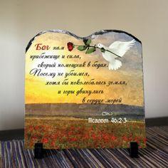 Бог нам прибежище и сила, скорый помощник в бедах Псалом 46:2-3 Христианский декор. Бог нам прибежище и сила, скорый помощник в бедах. Посему не убоимся, хотя бы поколебалась земля, и горы двинулись в сердце морей Псалом 46:2-3 Натуральный природный камень. Современная альтернатива классическим декоративным плиткам и тарелкам, на…