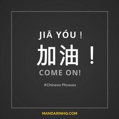 Mandarin HQ - Learn Mandarin Chinese with Free Video Lessons Chinese Sentences, Chinese Phrases, Chinese Words, Chinese Quotes, Mandarin Lessons, Learn Mandarin, Basic Chinese, Learn Chinese, Chinese Language