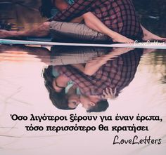 #greekquotes #quotes #greek #loveletters Greek Quotes, Love Letters, Me Quotes, Inspirational Quotes, Dreams, Female, Words, Movie Posters, Life Coach Quotes