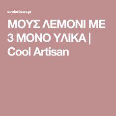 ΜΟΥΣ ΛΕΜΟΝΙ ΜΕ 3 ΜΟΝΟ ΥΛΙΚΑ | Cool Artisan