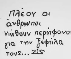 quotes, greek και Ελληνικά εικόνα στο We Heart It Greek Quotes, Find Image, We Heart It, Me Quotes, How To Get, Math, Ego Quotes, Math Resources, Mathematics