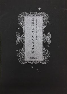 田中啓介モダニズム作品全集 田中啓介 造園学のリボンをつけた家