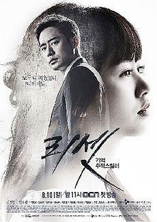 Reset (OCN 2014) #ChunJungMyung
