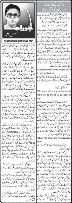 N League Ke Jhoot Aur Imran Khan Ki Natajarbakari by Hassan Nisar