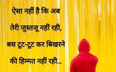 जुस्तजू #hindi #words #lines #story #short