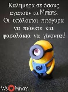 5 easy ways to find a iphone viral держатель телефона, совет Minion Movie, Minion Party, Funny Pictures Of Women, Funny Photos, We Love Minions, Funny Greek Quotes, Funny Pictures Can't Stop Laughing, Funny Jokes, Funny Pins