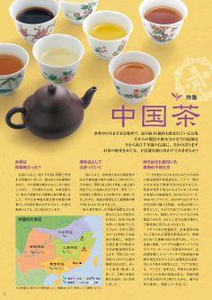 特集:中国茶| ルピシアだより バックナンバー 2007年09月号 | 世界の紅茶・緑茶専門店 ルピシア - LUPICIA Fresh Tea 2ページ