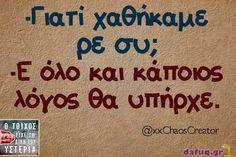 Κάντε κλικ να δείτε την Pic... ... very funnn Epic Quotes, Wisdom Quotes, Funny Greek, Greek Quotes, Just For Laughs, Funny Photos, Laugh Out Loud, Sarcasm, Wise Words