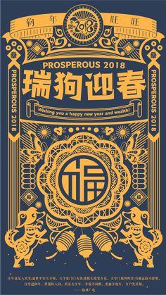 Dribbble - by 阿落Pyrrole Typography Poster Design, Logo Design, Graphic Design Illustration, Illustration Art, Chinese New Year Design, Dm Poster, Chinese Posters, New Year Pictures, New Years Poster