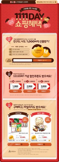 Page Design, Web Design, Korea Design, Event Banner, Web Banner Design, Promotional Design, Event Page, Sales And Marketing, Content Marketing