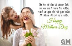 Beautiful Happy Mothers Day Images in Hindi & English with Shayari, Full HD Wishes, Messages from Daughter & Son. Best Mom Thank You Quotes Msg Mothers Day Status, Happy Mothers Day Messages, Mothers Love Quotes, Mother Day Message, Happy Mother Day Quotes, Message Mom, Mother Day Wishes, Mother Quotes, Mother's Day Lines