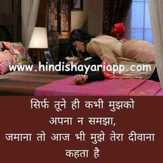 Romantic Shayari In Hindi For Girlfriend & Boyfriend Love Real Love Quotes, Heart Touching Love Quotes, True Quotes, Girlfriend And Boyfriend Love, Girlfriend Quotes, Romantic Shayari In Hindi, Hindi Shayari Love, Fake Friend Quotes, Birthday Quotes For Best Friend