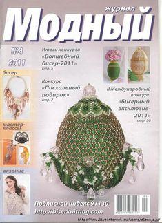 Модный журнал №4 2011