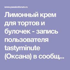 Лимонный крем для тортов и булочек - запись пользователя tastyminute (Оксана) в сообществе Болталка в категории Кулинария