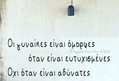Greek Quotes, Meaningful Quotes, True Words, True Stories, Philosophy, Best Quotes, Lyrics, Wisdom, Messages