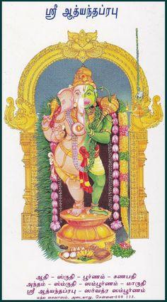 a combination of Ganesh and Hanuman Lord Murugan Wallpapers, Shiva Lord Wallpapers, Hindu Rituals, Hindu Mantras, Lord Ganesha Paintings, Ganesha Art, Saraswati Goddess, Shiva Shakti, Om Namah Shivaya